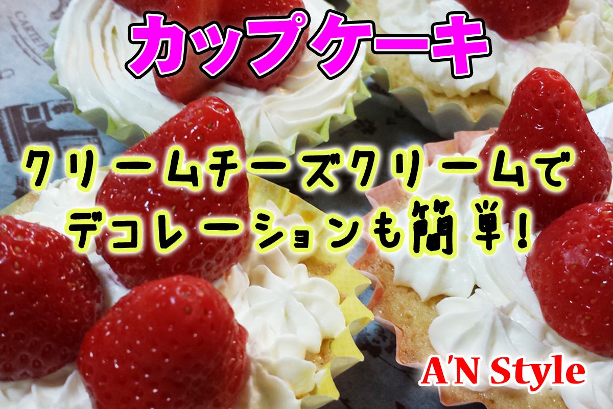 カップケーキ(フェアリーケーキ)で色々デコ作り方