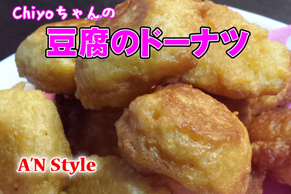ヘルシーモチモチホットケーキミックス豆腐のドーナツレシピ