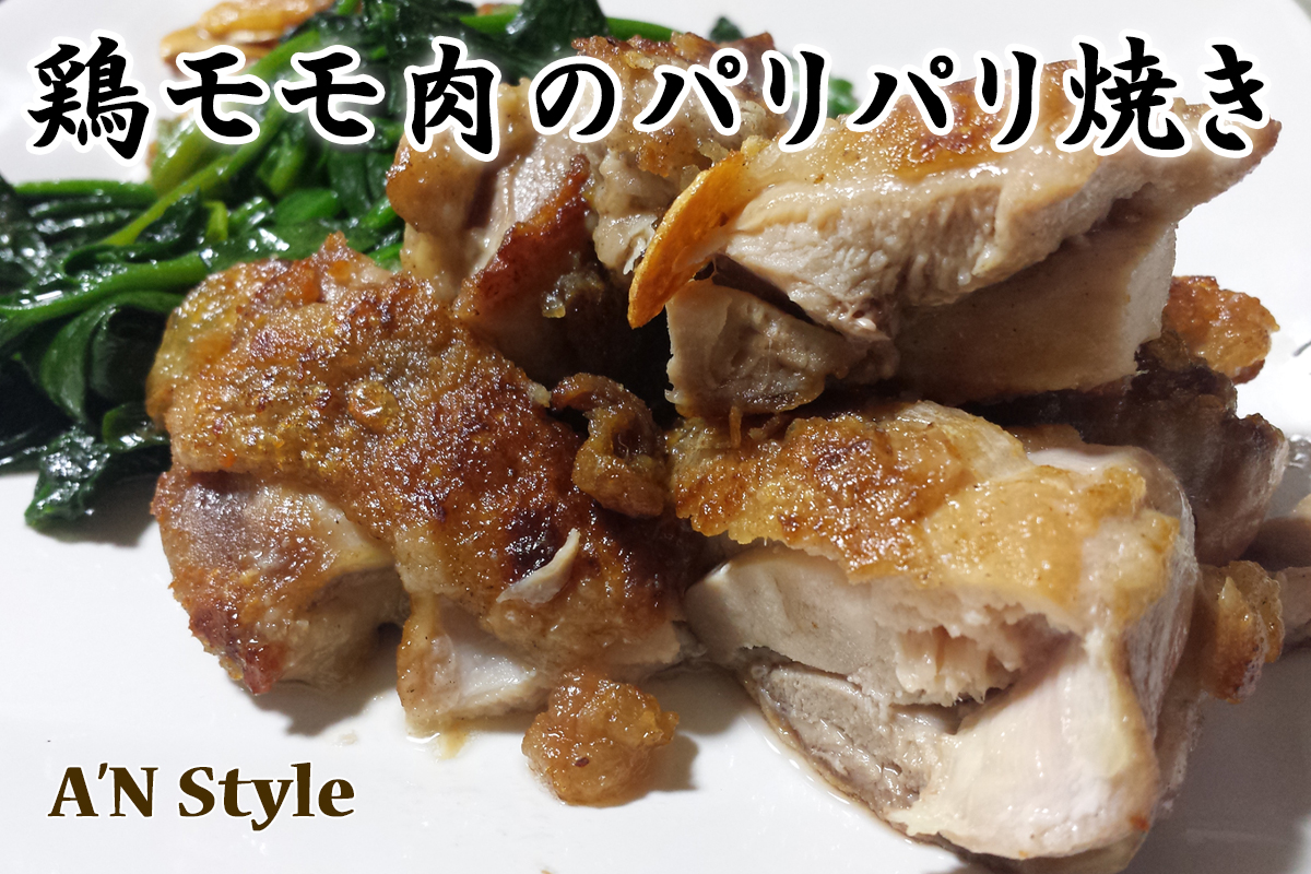 鶏モモ肉のパリパリ焼き ~ガーリックソテー作り方