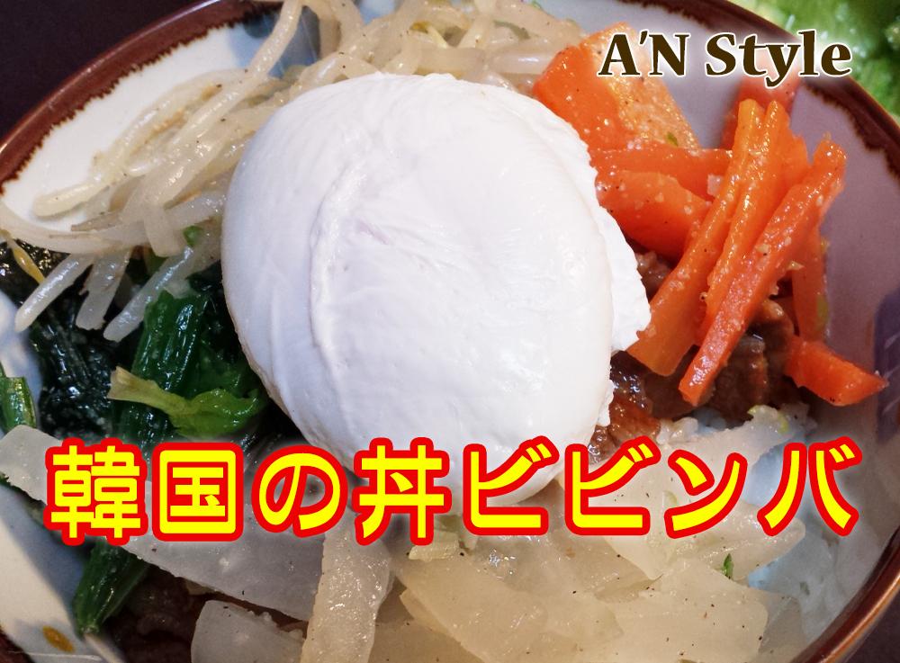韓国丼ビビンバ