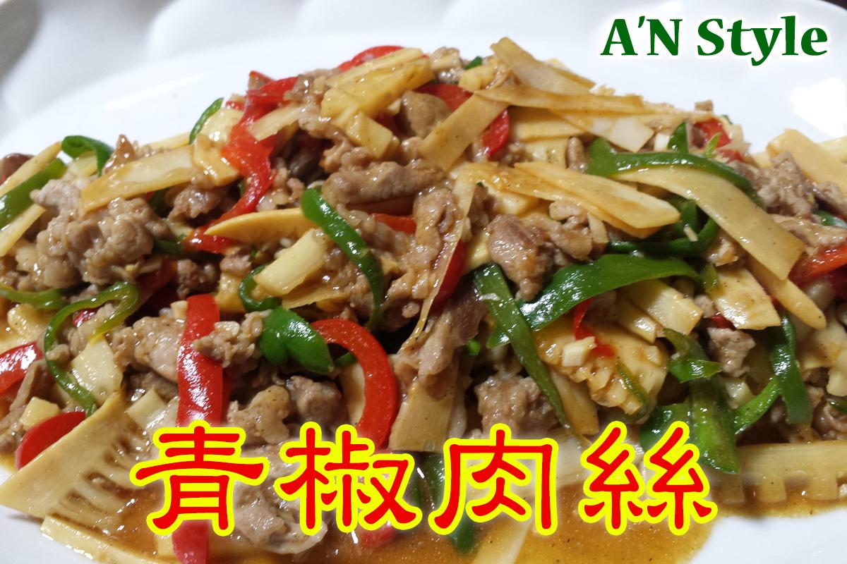 ご飯がすすむ家庭味の中華おかずチンジャオロース