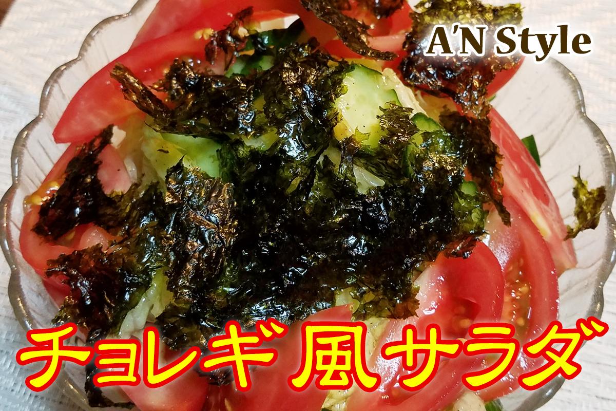 韓国料理風チョレギ風サラダ