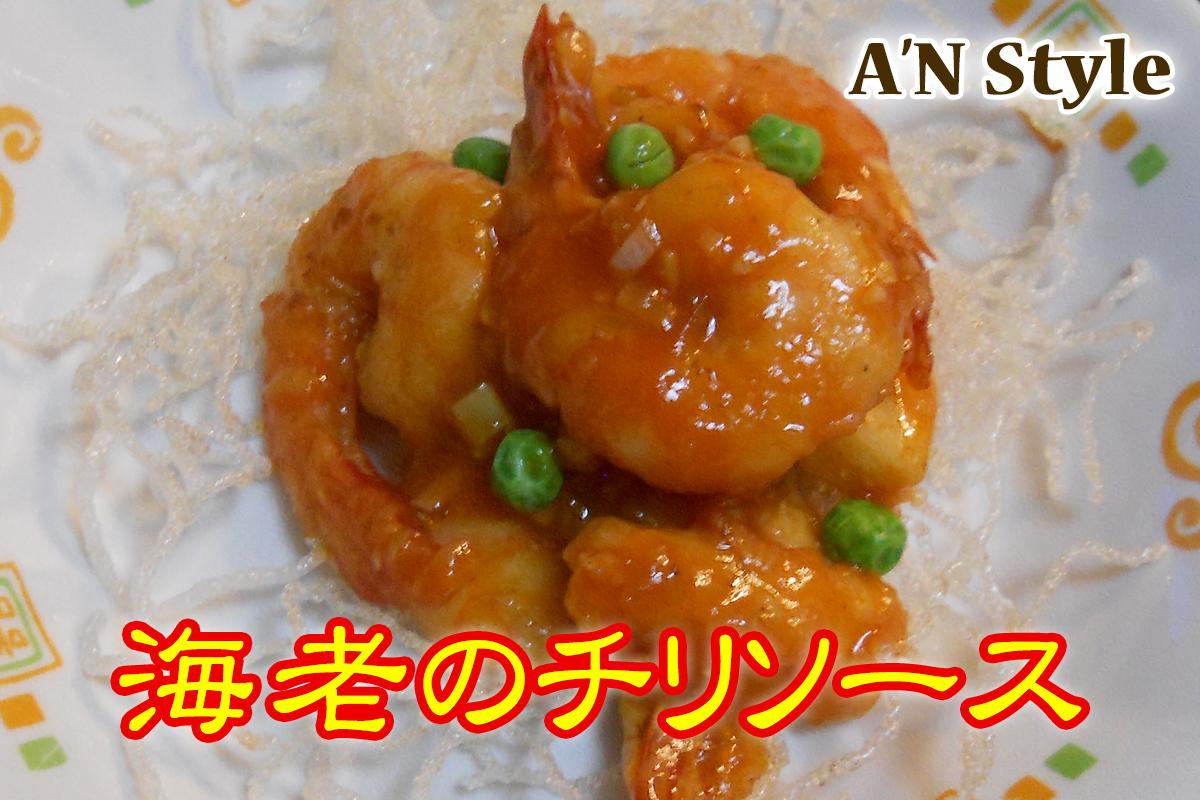 家庭味の中華海老のチリソース。