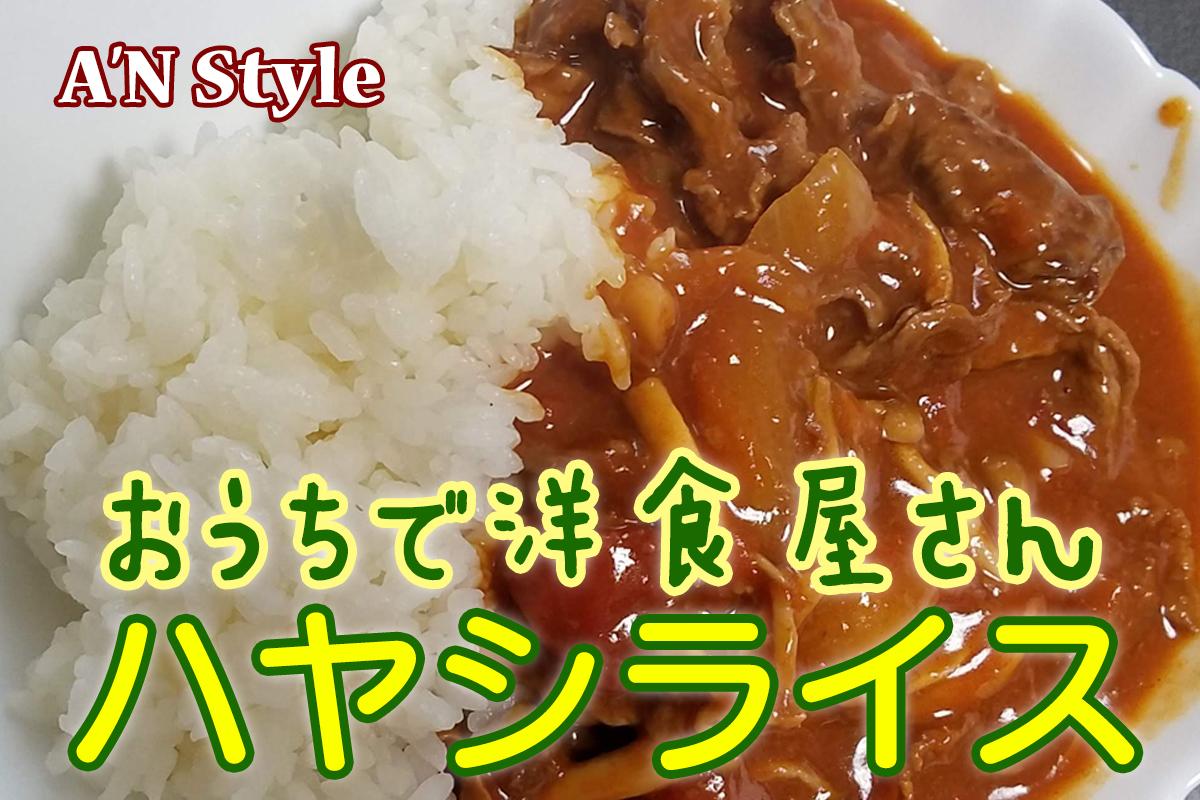定番洋食ハヤシライス