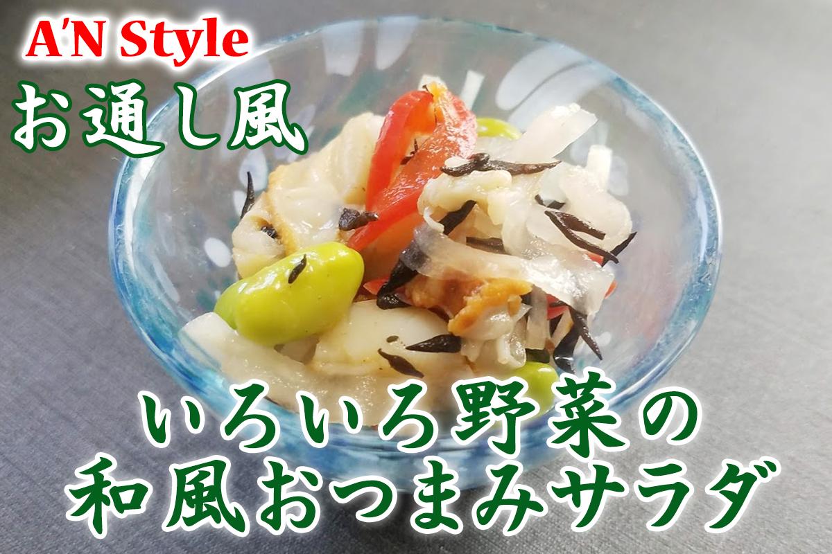 大根といろいろ野菜の和風おつまみサラダ、浅漬け風。