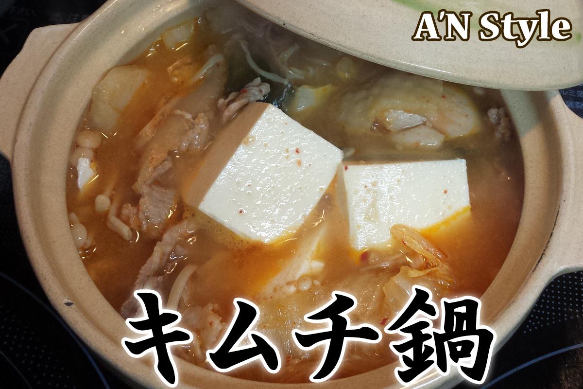 キムチ鍋(味噌チゲ)