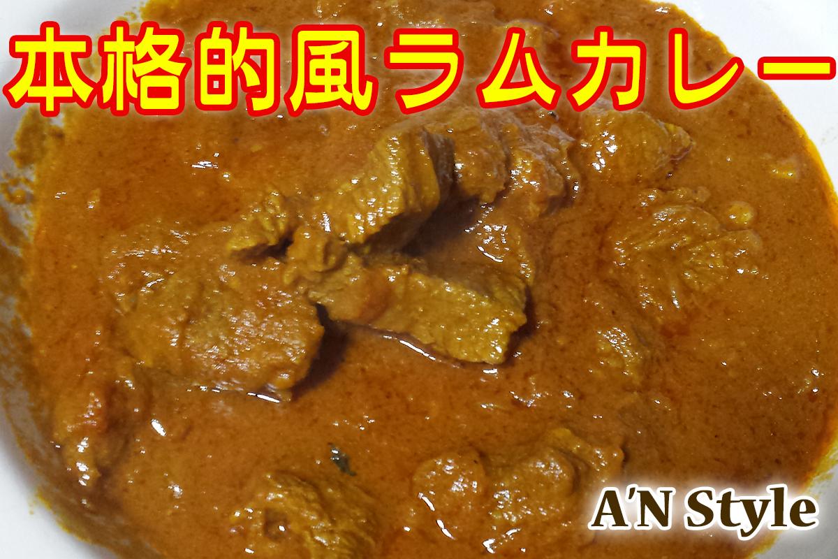本格的バングラディシュ(インド風)ラム(マトン)カレーレシピ