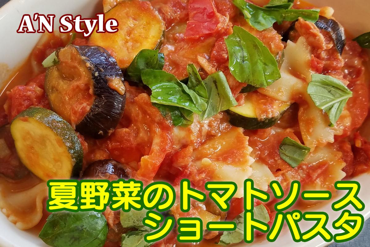 夏野菜のトマトソース ショートパスタ