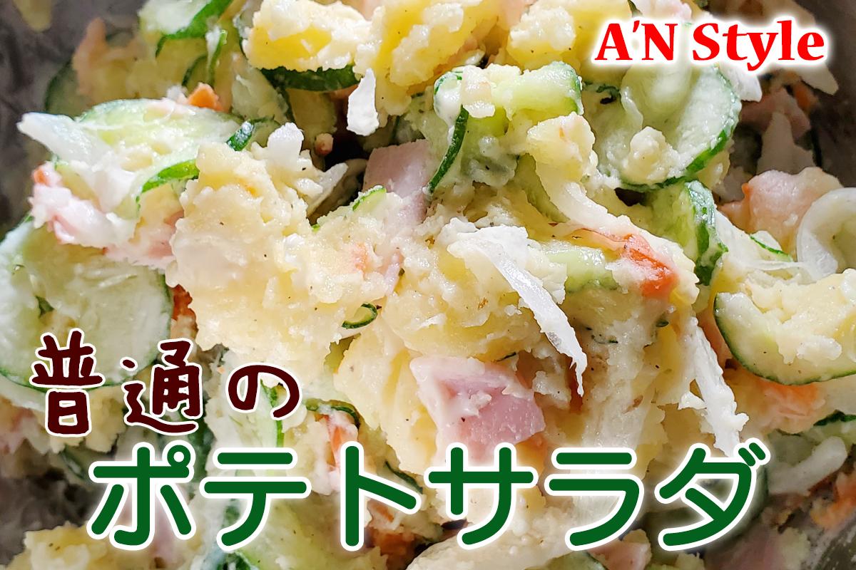 普通のポテトサラダ