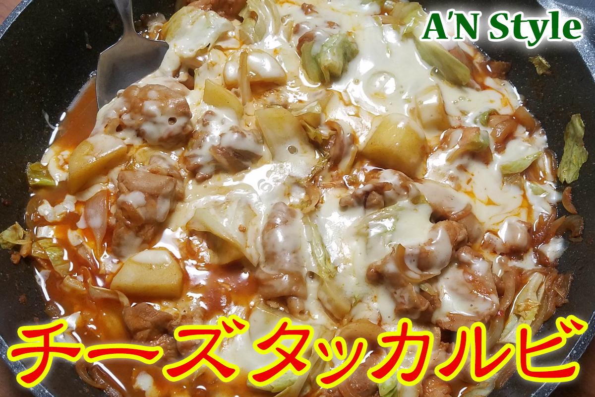 韓国料理チーズタッカルビ
