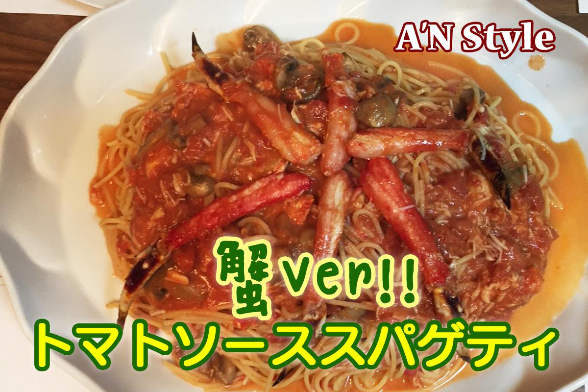カニのトマトソーススパゲティ