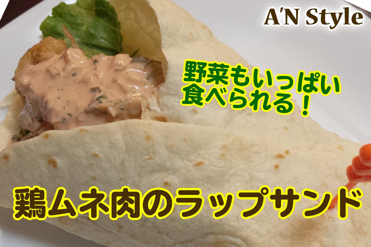 鶏ムネ肉のラップサンド