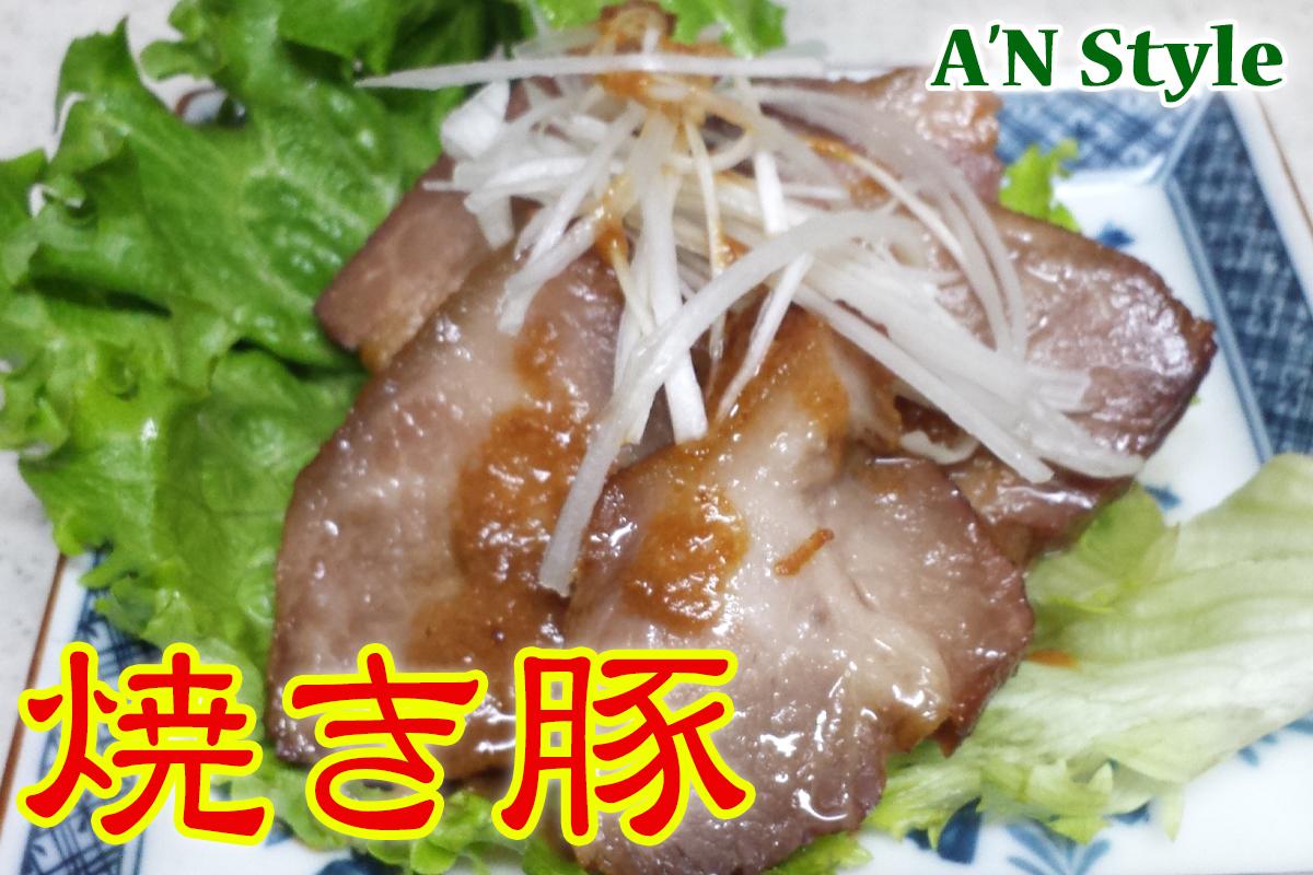家庭で簡単で美味しい焼き豚(チャーシュー)