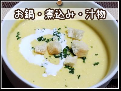 お鍋・シチュー・ポトフ・煮込み・汁物・スープ・味噌汁