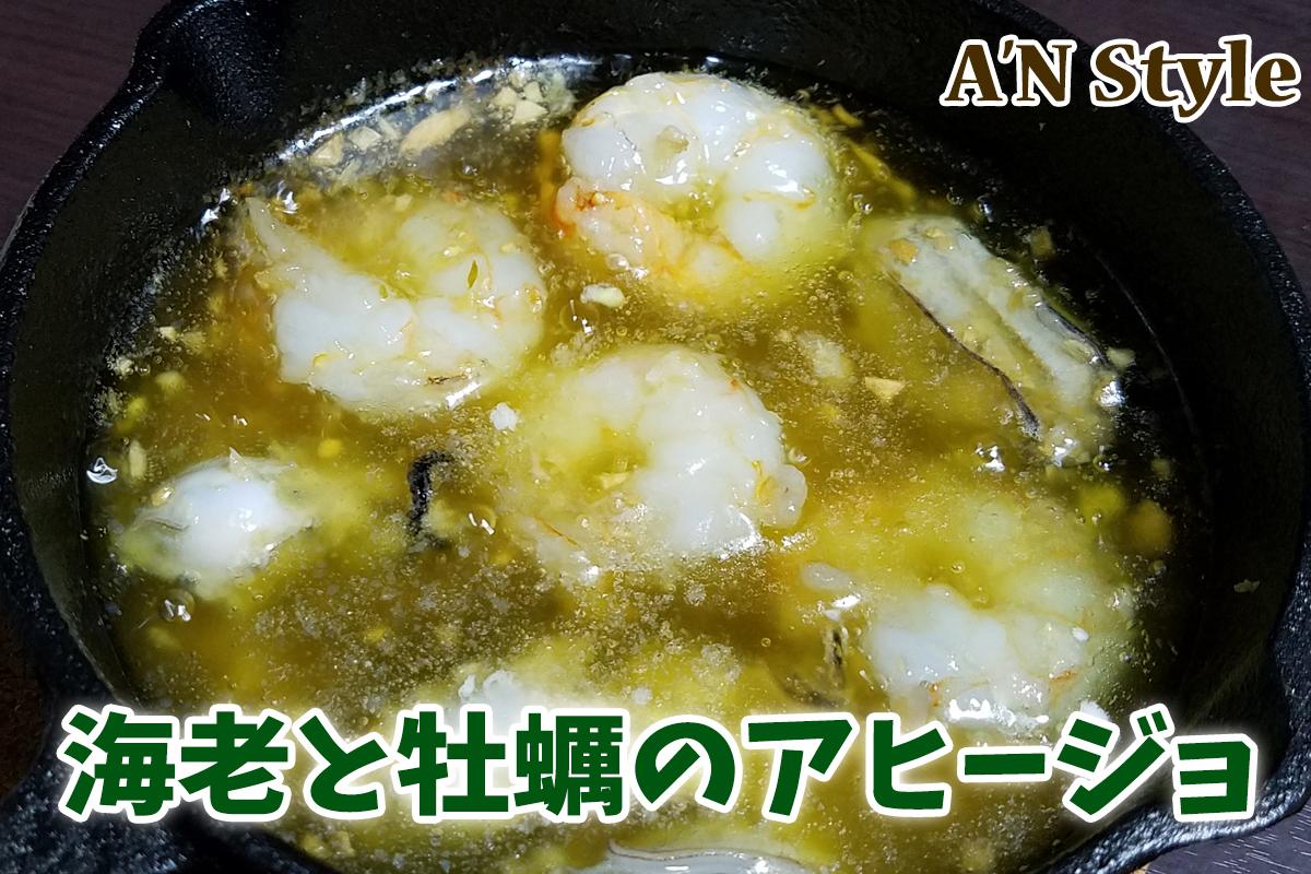 超簡単海老と牡蠣のアヒージョ