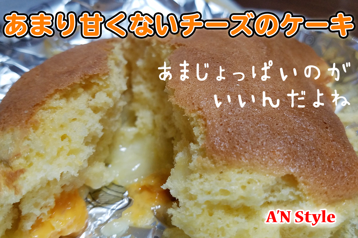 甘くない「チーズ」のケーキ