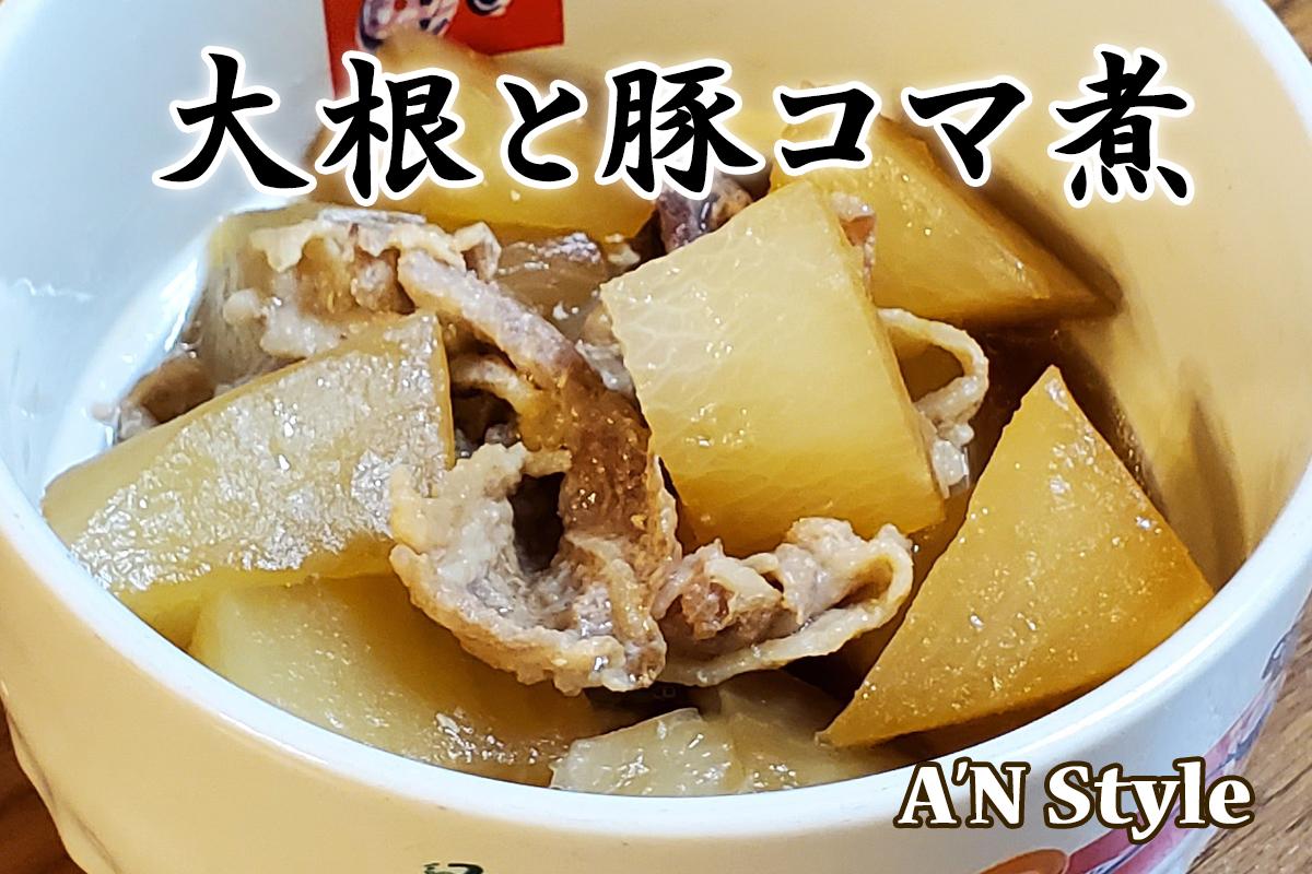大根と豚小間肉の煮物レシピ