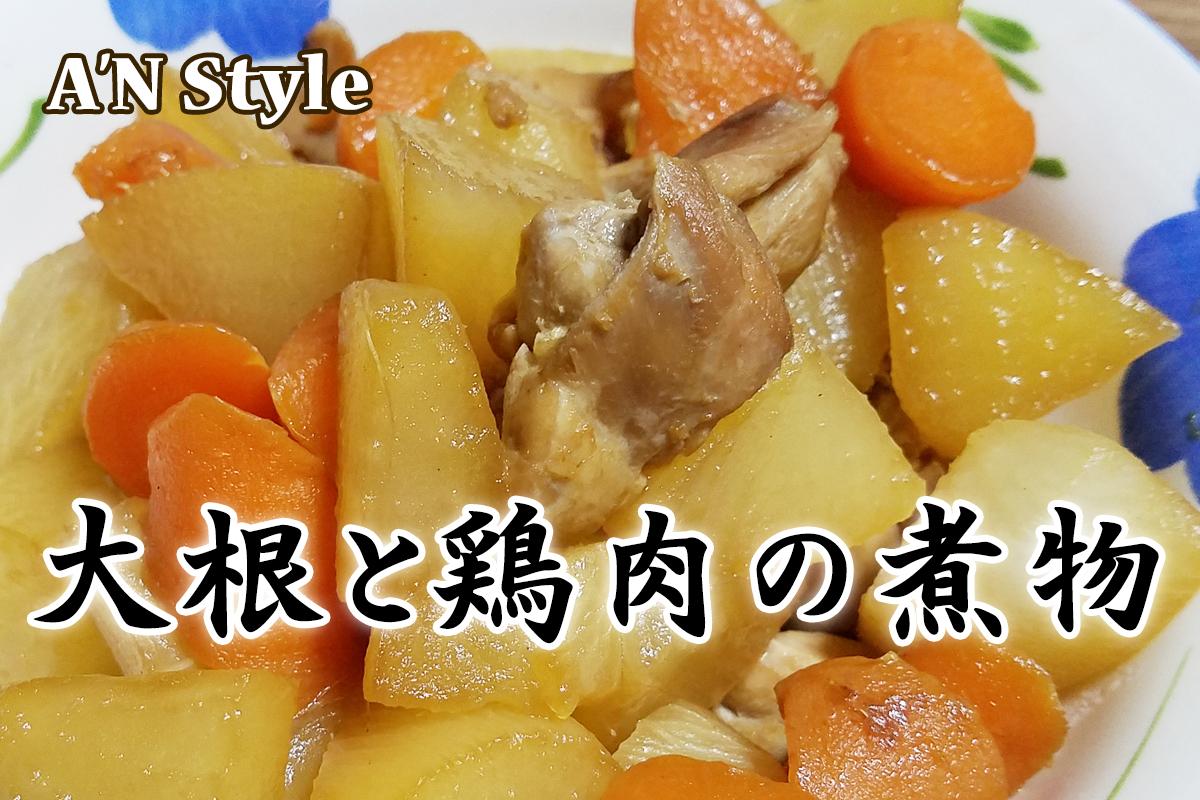 大根と人参鶏肉の煮物レシピ
