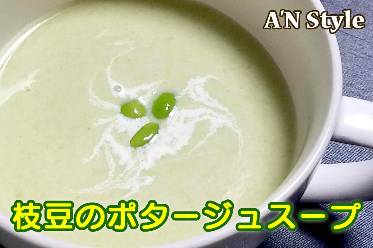 夏は旬の枝豆で枝豆スープ