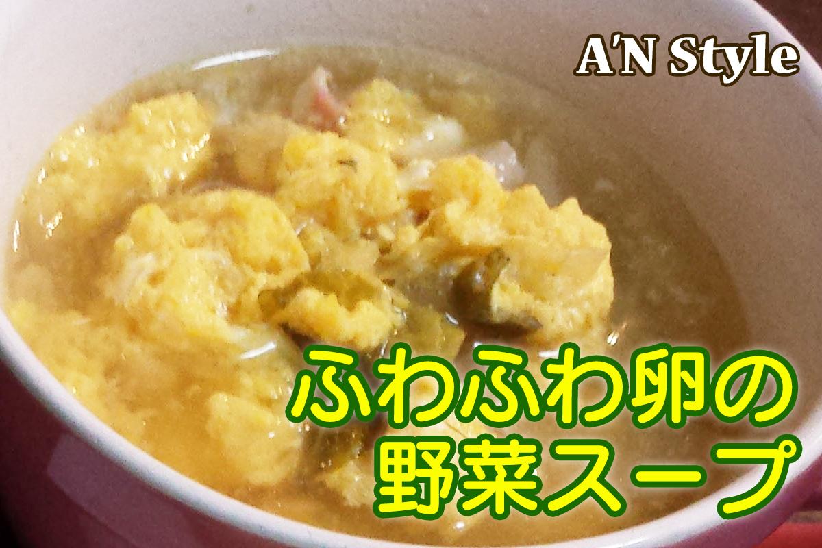 ふわふわ卵の野菜スープ