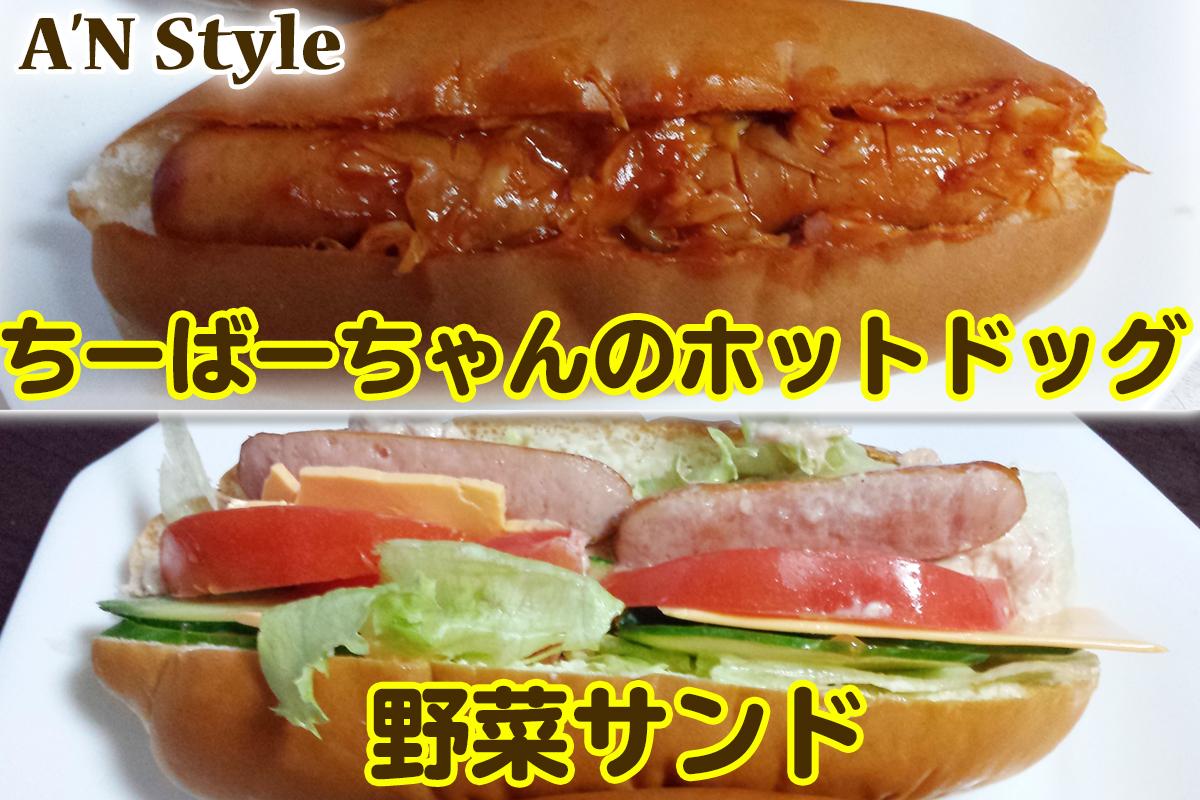 ホットドッグと野菜サンド