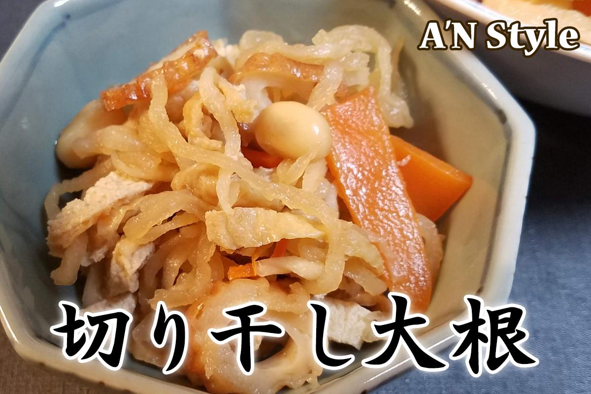 切り干し大根の煮物レシピ