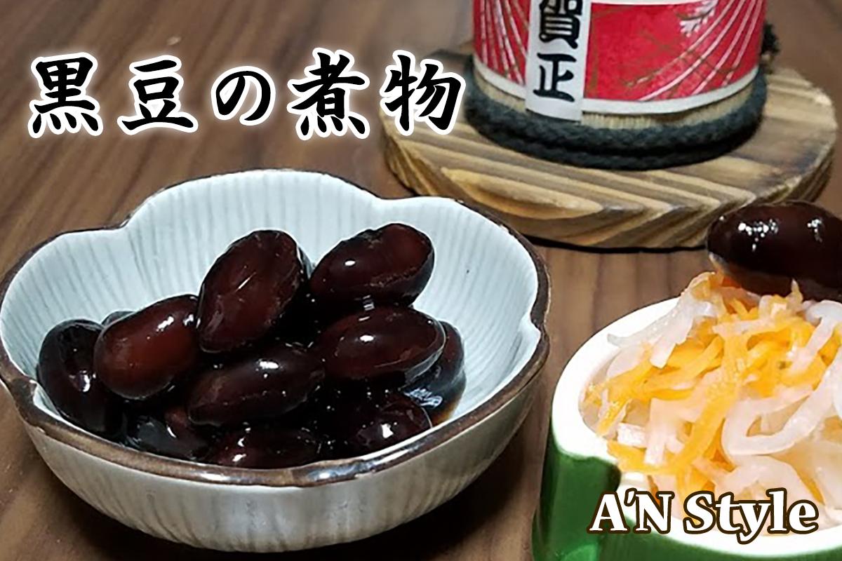 黒豆の煮物(お正月用)