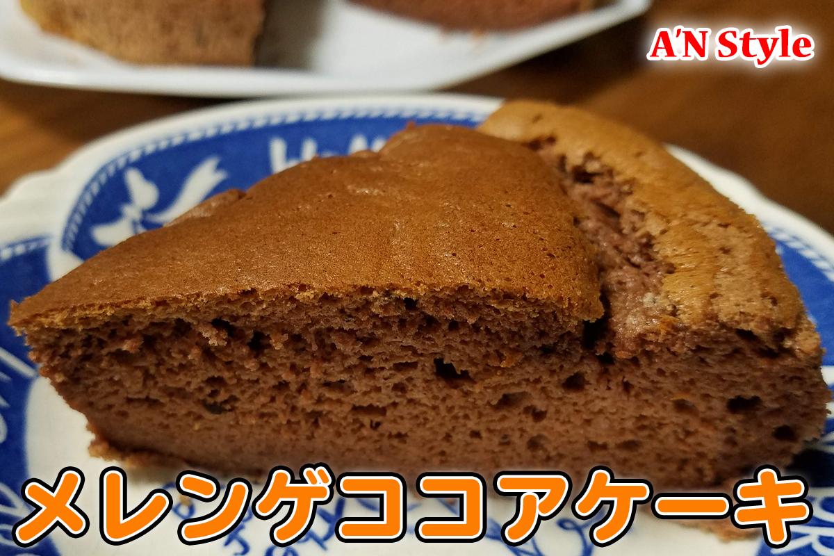 メレンゲココアケーキ