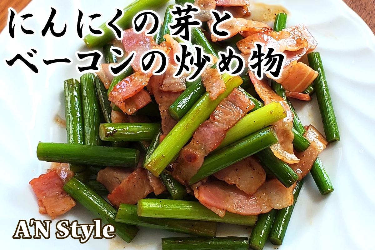 にんにくの芽とベーコンの炒め物