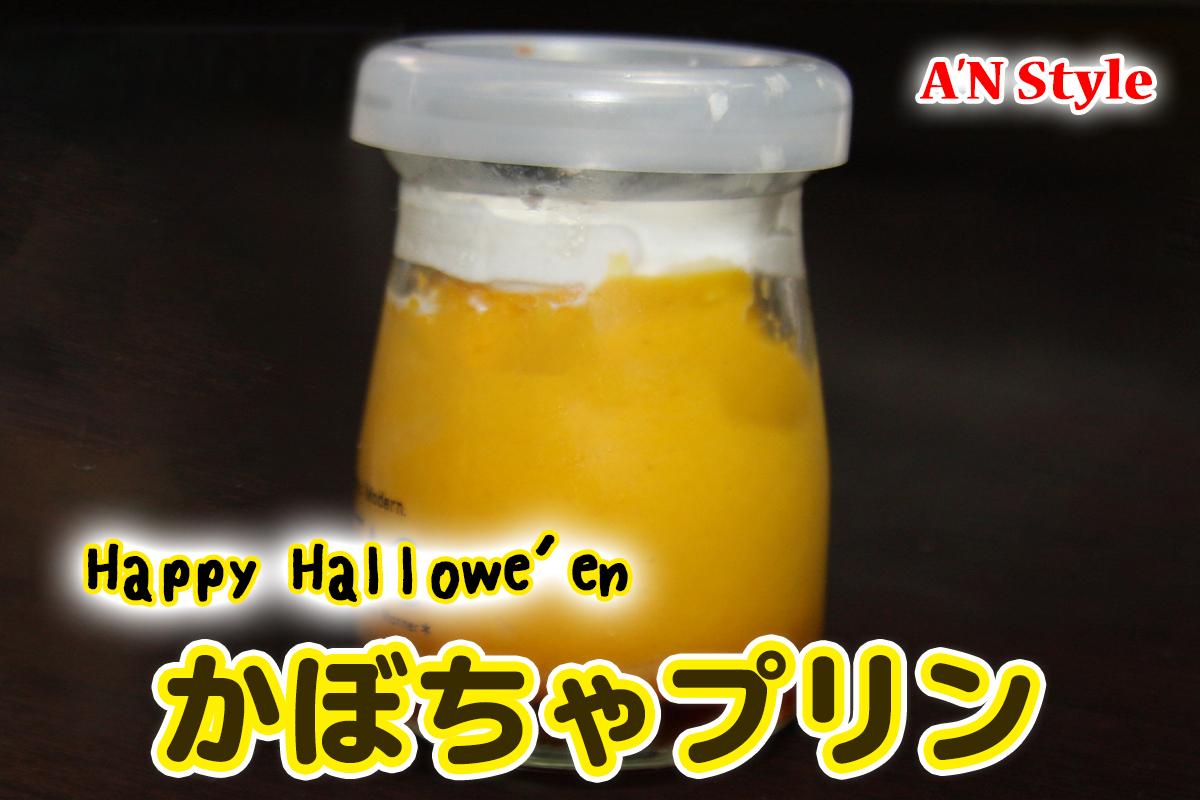 かぼちゃプリン(濃厚パンプキンプディング)