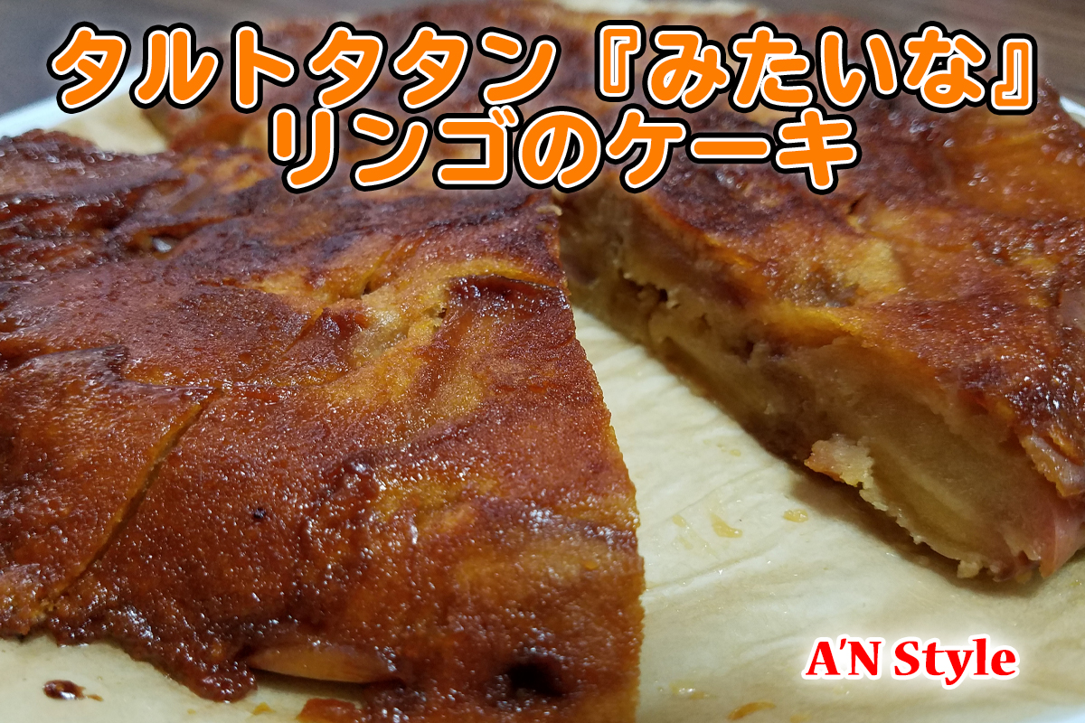 タルトタタン風リンゴのケーキ
