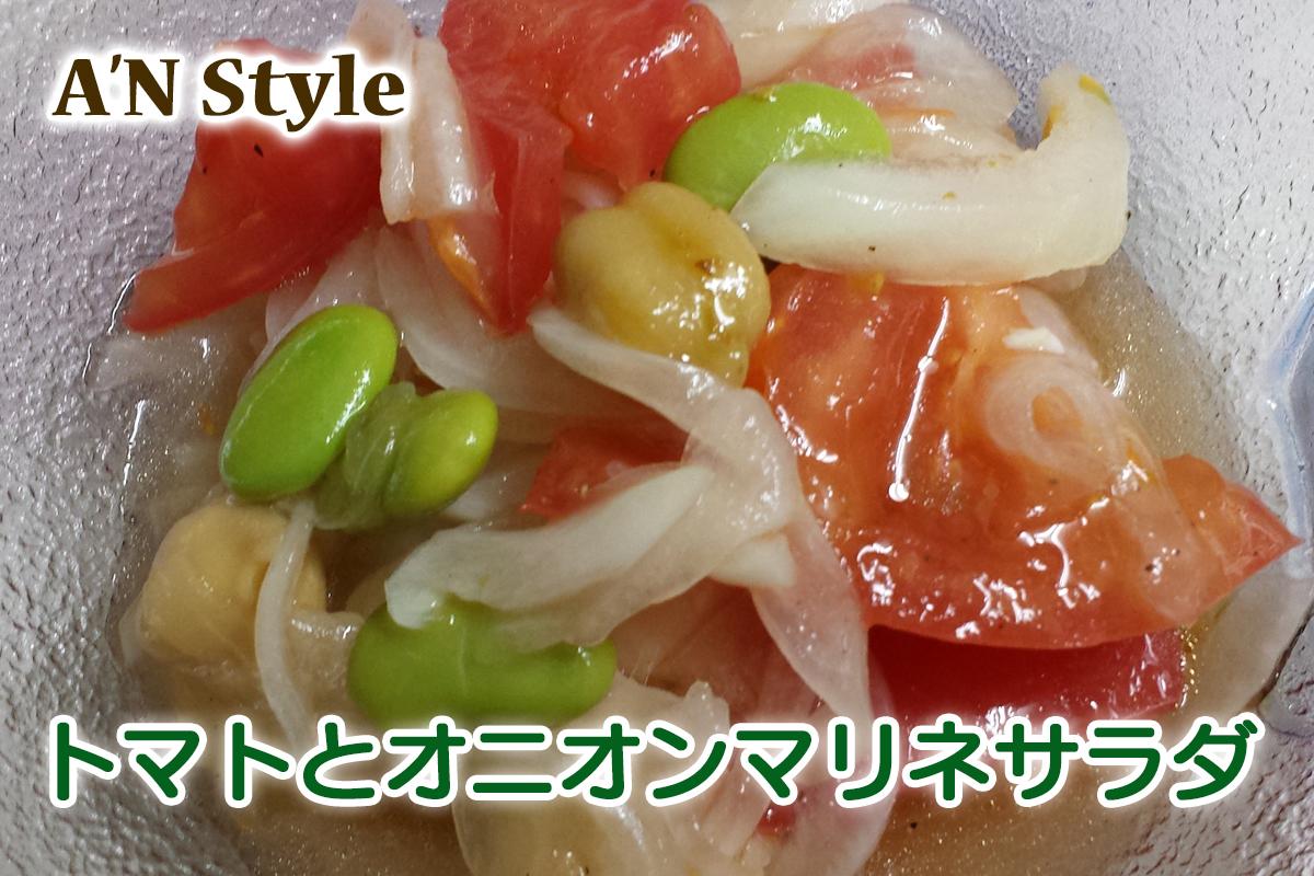 トマト・オニオン・豆(大豆枝豆ひよこ豆など)のマリネサラダ。