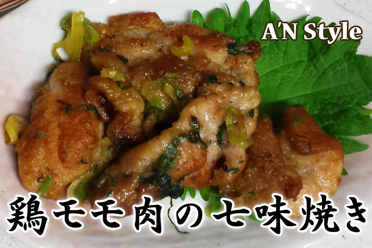 鶏肉のピリ辛七味焼き