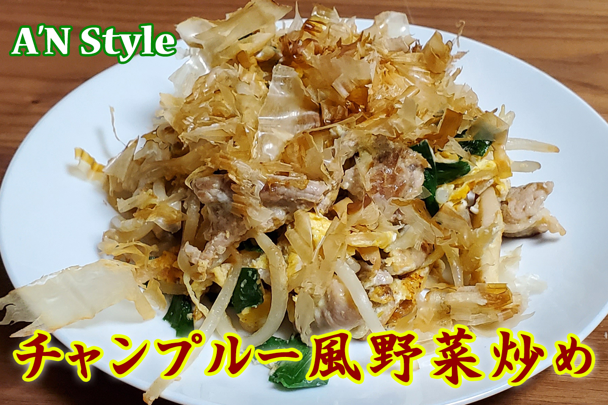 チャンプルー風野菜炒め