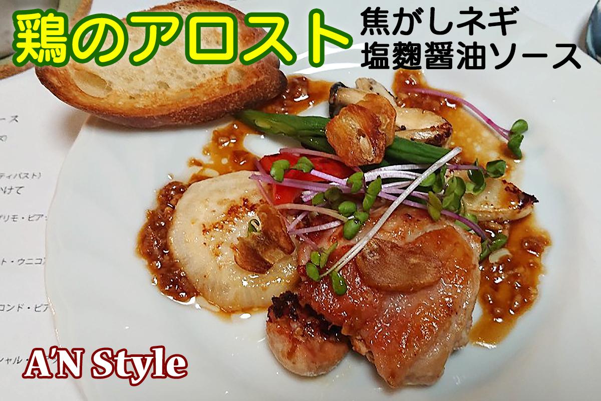 鶏もも肉のアロスト焦がしネギ塩麴醤油ソース