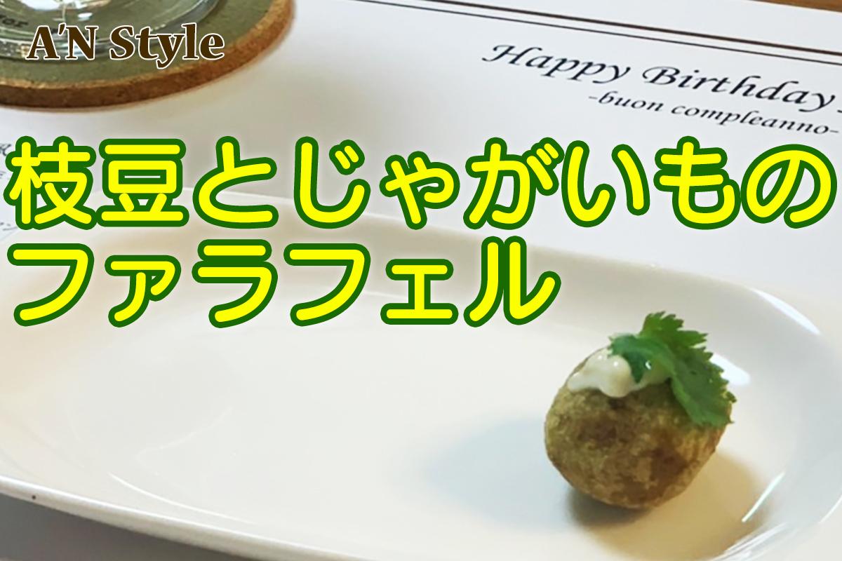 前菜におすすめ枝豆とじゃがいものファラフェル