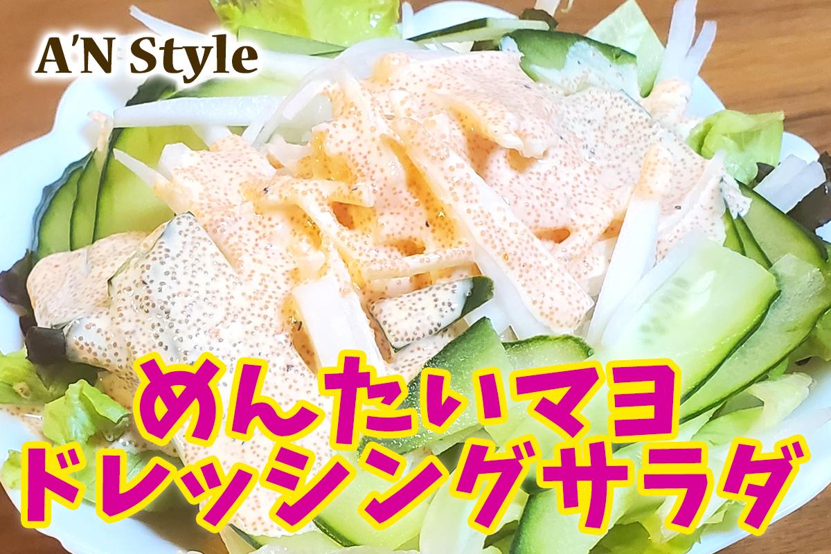 めんたいマヨドレッシングサラダ