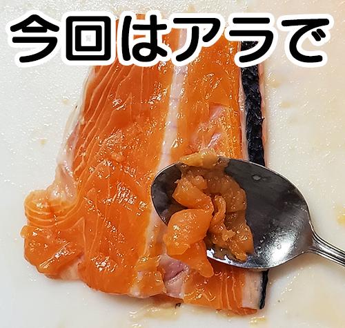 生鮭のアラを使って
