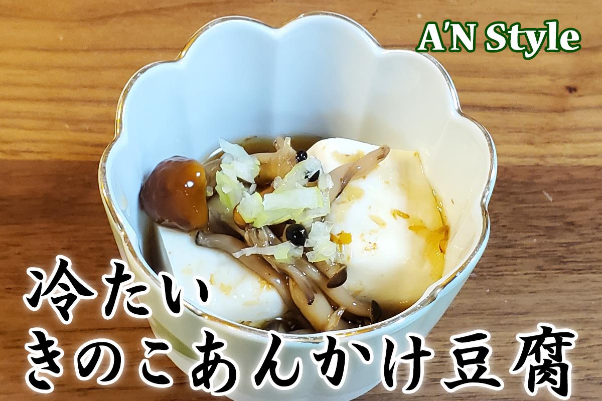 冷たいきのこあんかけ豆腐