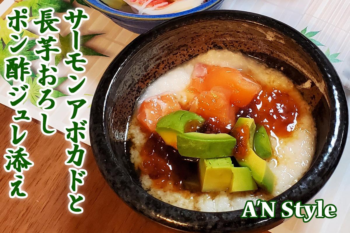 サーモンアボカドと長芋おろし・ポン酢ジュレ添え