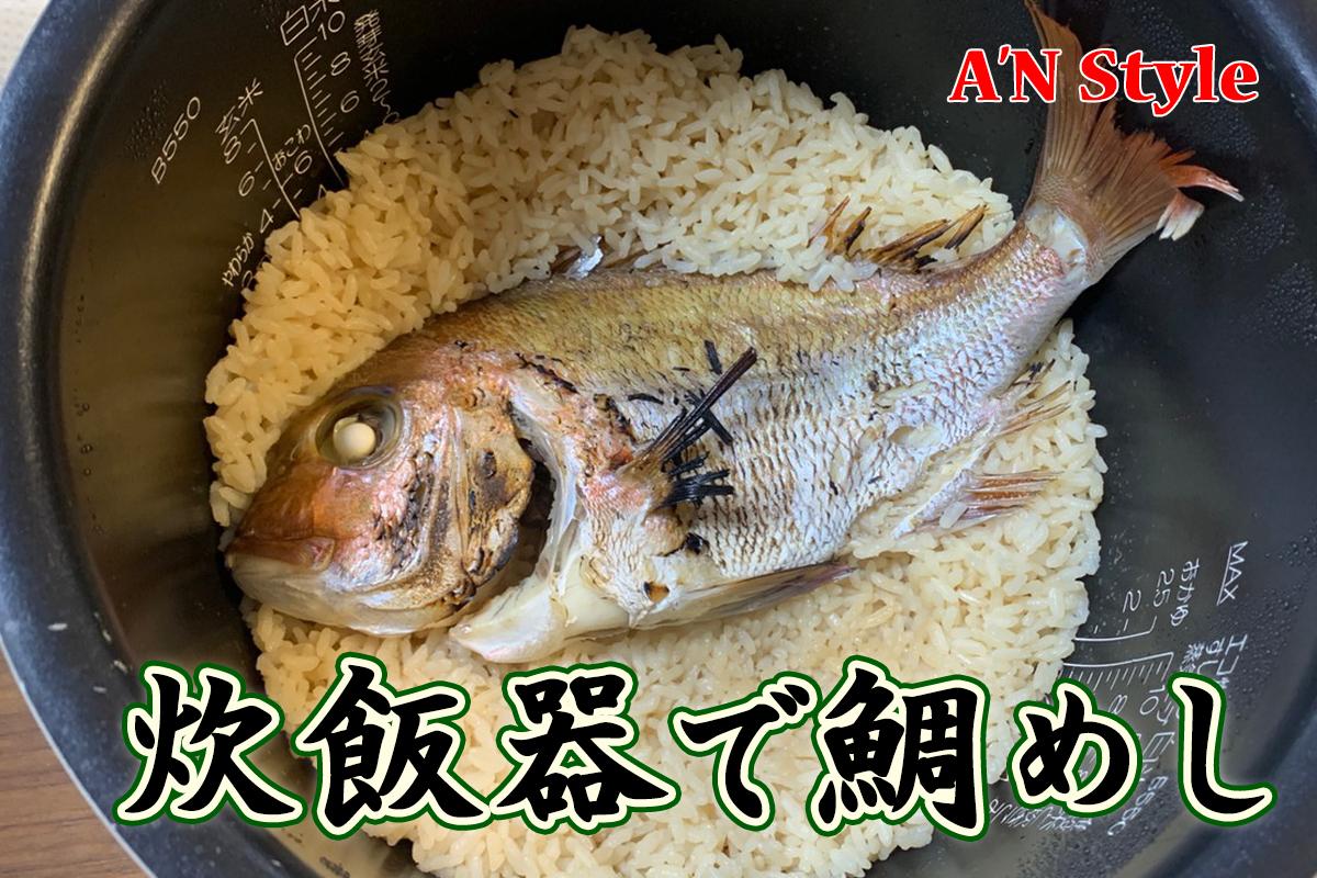炊飯器で鯛メシ