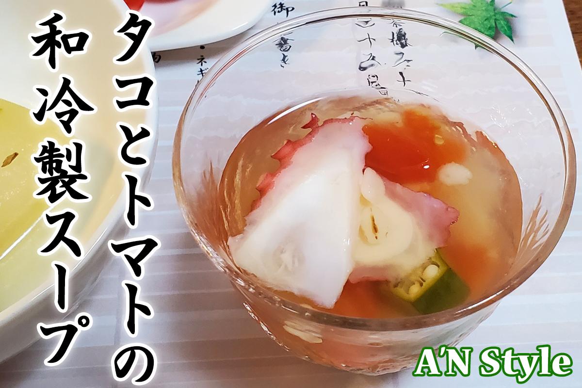 タコとトマトの和冷製スープ
