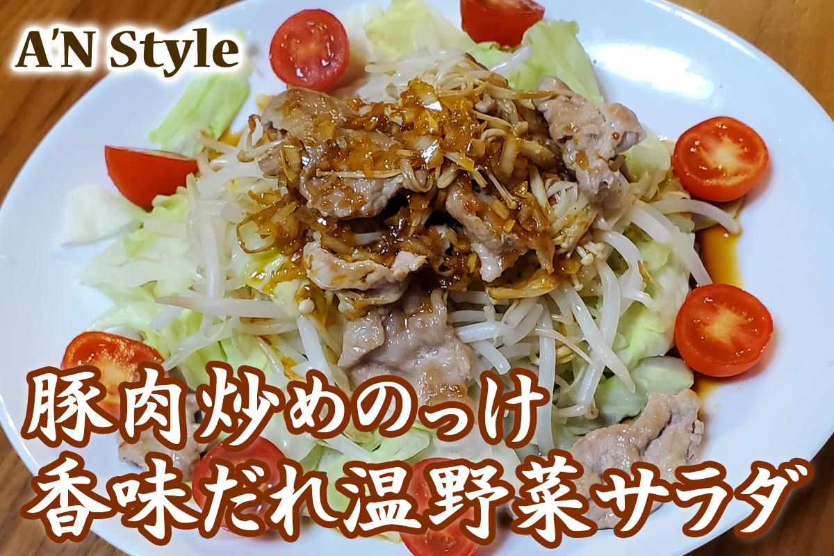 豚小間切れ肉炒めのっけ香味だれ温野菜サラダ