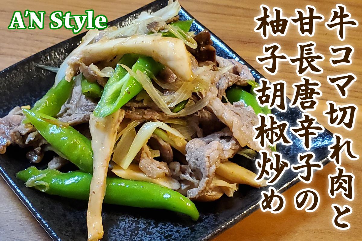 牛コマ切れ肉と甘長唐辛子の柚子胡椒炒め