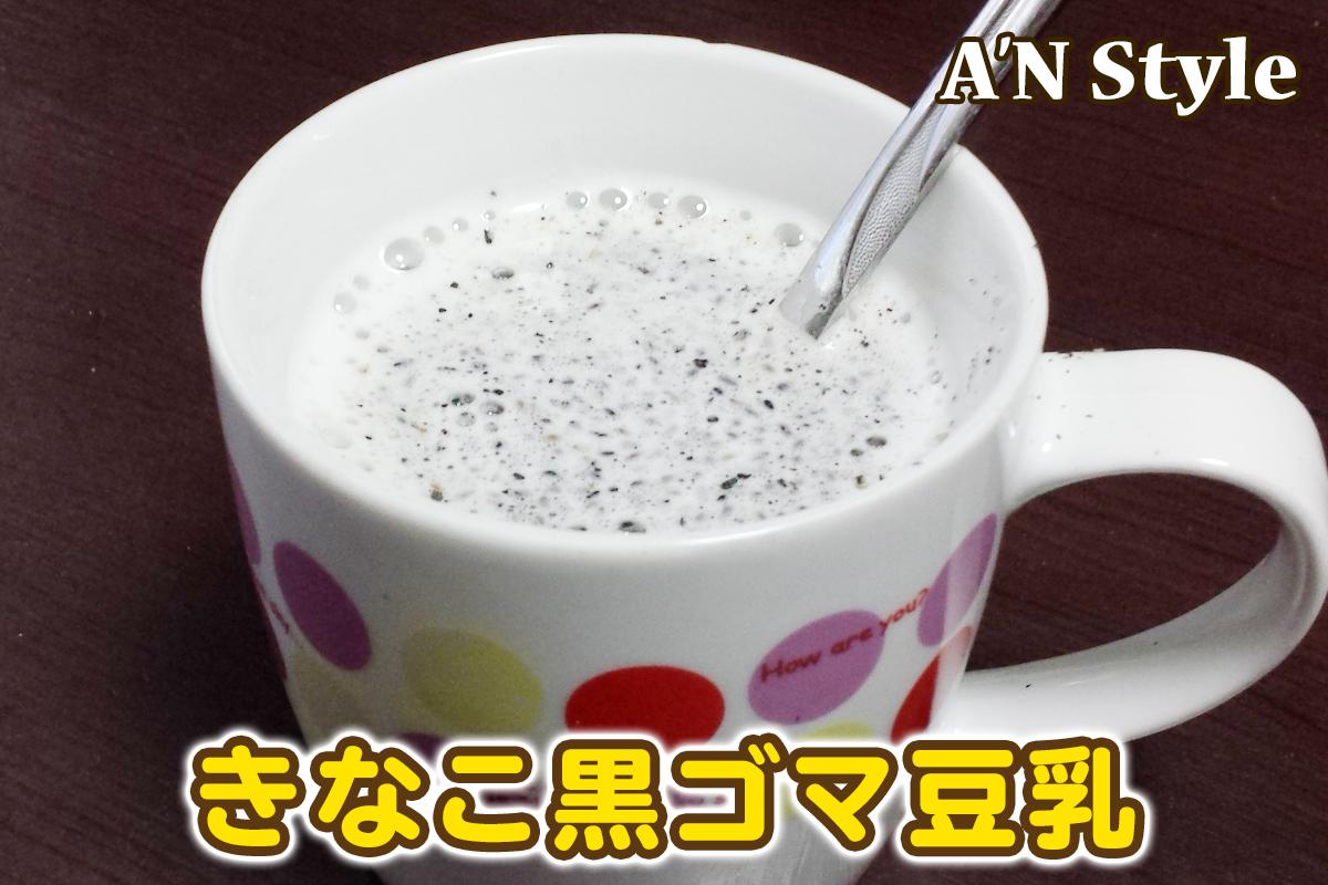 きなこ黒ゴマ豆乳