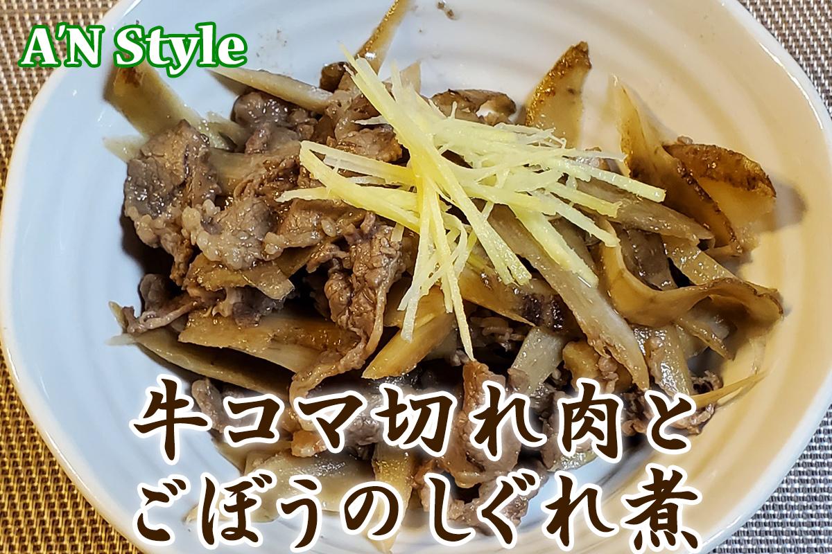 牛コマ切れ肉とごぼうのしぐれ煮