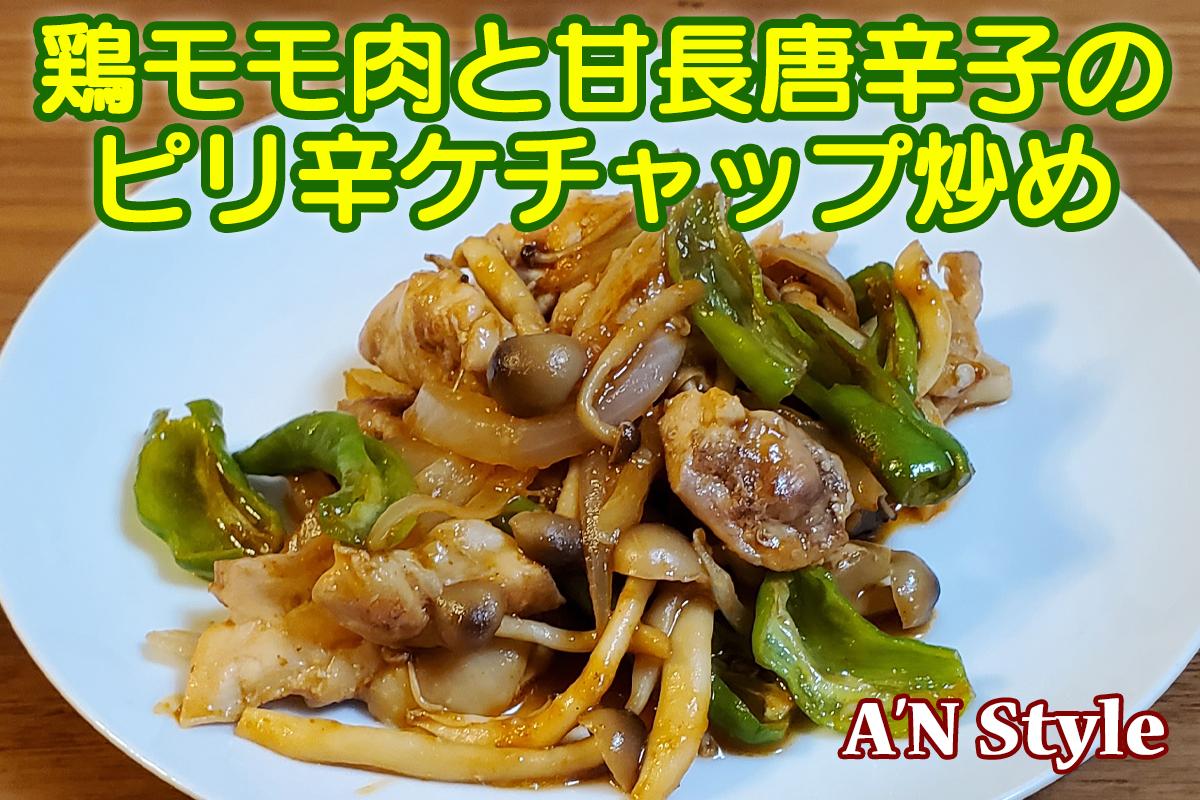 鶏モモ肉と甘長唐辛子のピリ辛ケチャップ炒め